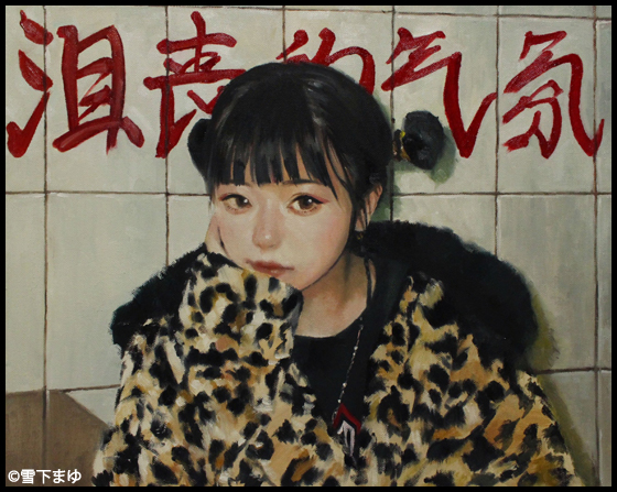 """ラムフロム銀座店 """"HINKA RINKA 1st Anniversary"""" スペシャル企画 その2:雪下まゆ 作品展示販売"""