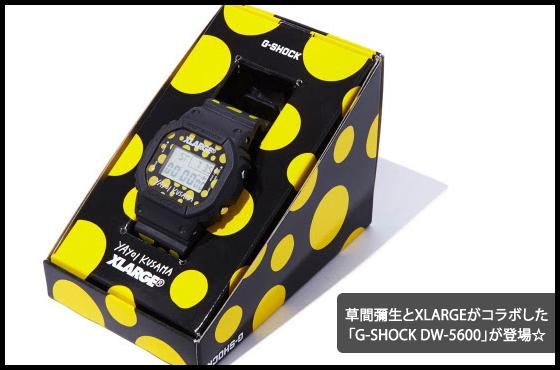 【新商品】草間彌生とXLARGEがコラボした「G-SHOCK DW-5600」がラムフロムに登場☆