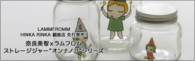 奈良美智 オンナノコ ストレージジャー☆