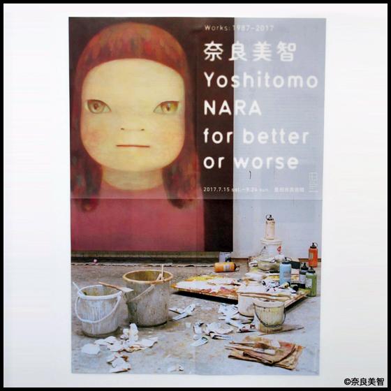 ラムフロム銀座店にて、6月30日(金)から『奈良美智 for better or worse』展のフライヤーを配布いたします。