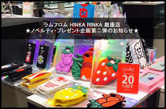 【ラムフロム HINKA RINKA 銀座店】☆ノベルティプレゼント企画第二弾のお知らせ☆