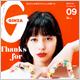 【メディア情報】雑誌「GINZA 9月号(No.243)」にて「奈良美智 オンナノコ ストレージジャー」をご紹介頂きました!