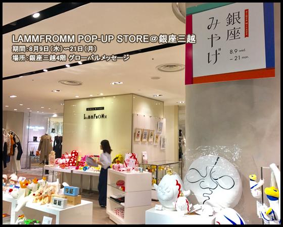 【期間限定】ラムフロム・ポップアップストア「GINZA MIYAGE LAMMFROMM@銀座三越」