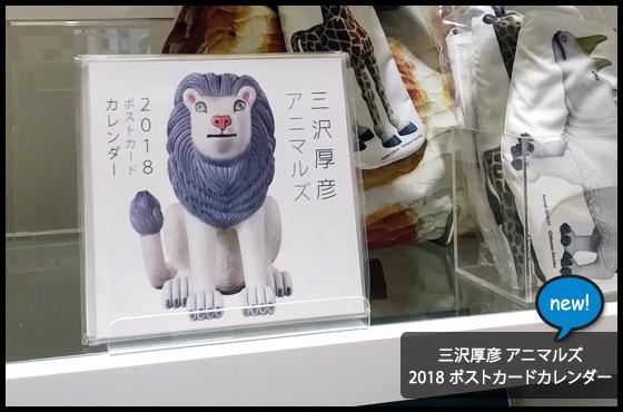 【新商品】2018年版カレンダーはこれで決まり☆三沢厚彦 アニマルズ 2018 ポストカードカレンダー