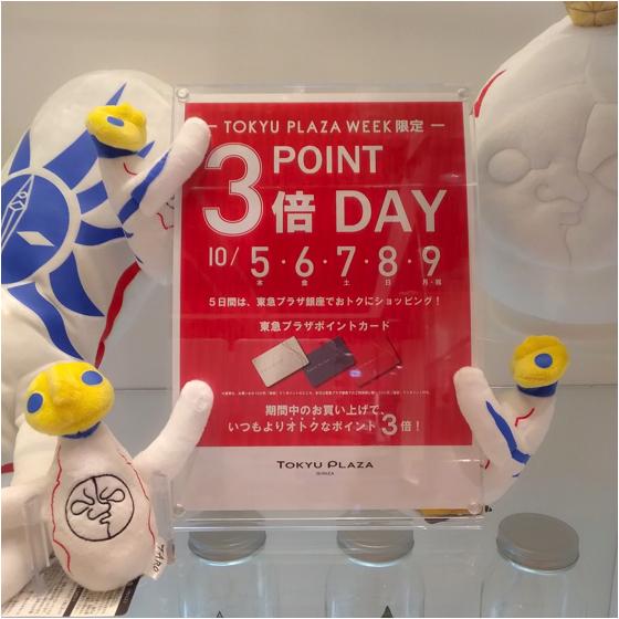 【ラムフロム HINKA RINKA 銀座店】今週末は「東急プラザ ポイント3倍デー」ですよ♪