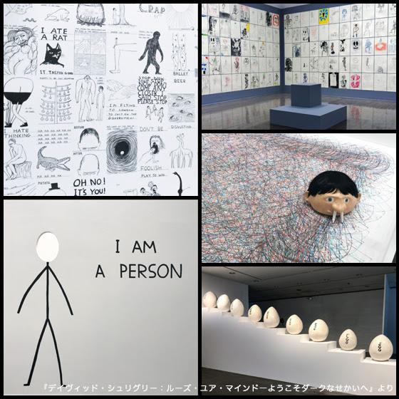 水戸芸術館『デイヴィッド・シュリグリー:ルーズ・ユア・マインド―ようこそダークなせかいへ』より