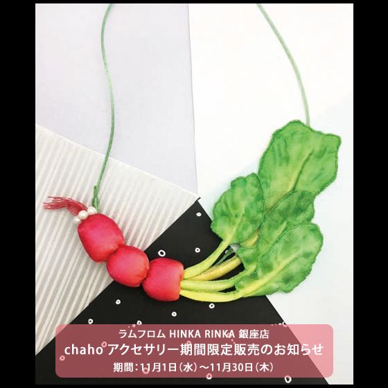 【ラムフロム HINKA RINKA 銀座店】chaho アクセサリー期間限定販売のお知らせ(11/1水〜11/30木)