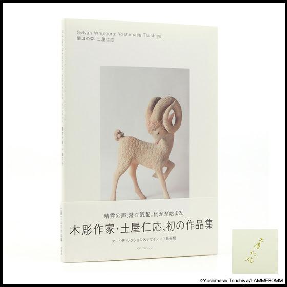 【サイン入り】土屋仁応 作品集「聞耳の森」
