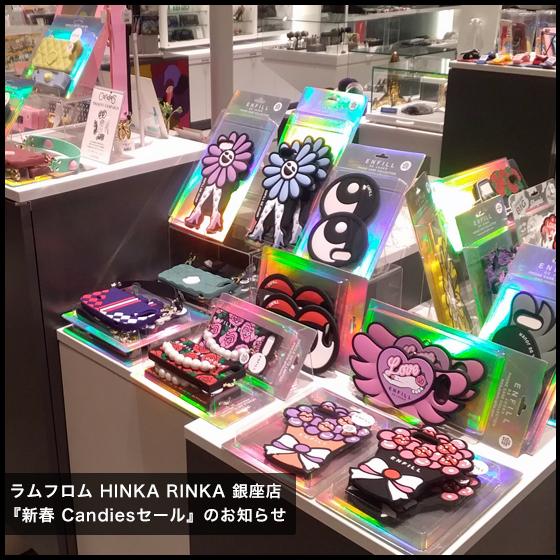 【ラムフロムHINKARINKA銀座店】2018年1月2日から『新春Candiesセール』スタートです!