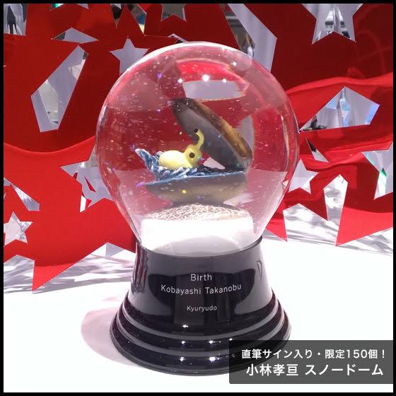 【新商品】直筆サイン入り・限定150個!小林孝亘 スノードーム