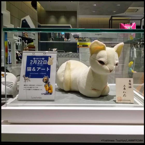 20180219_8【ラムフロム HINKA RINKA 銀座店】土屋仁応 ぬいぐるみ [香箱猫(Catloaf)]