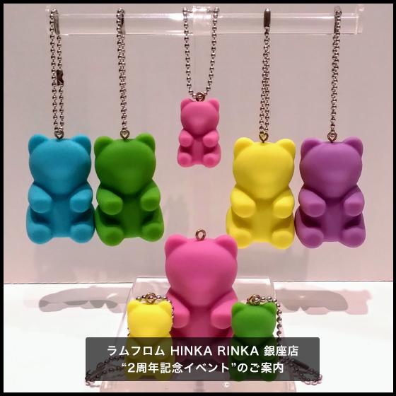 ラムフロム HINKA RINKA 銀座店☆2周年記念イベントのご案内