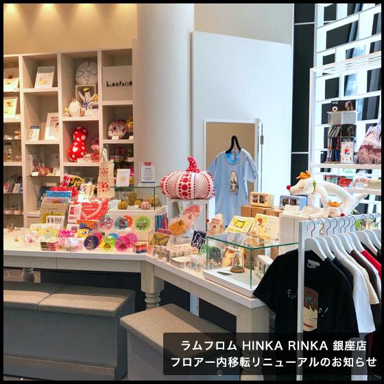 【ラムフロム HINKA RINKA 銀座店】フロアー内移転リニューアルのお知らせ