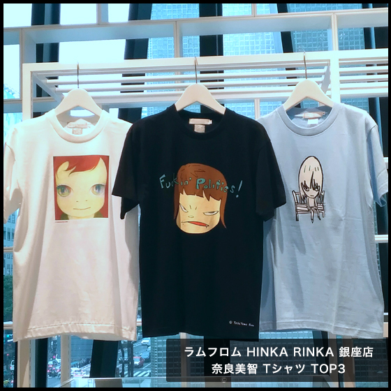 【ラムフロム HINKA RINKA 銀座店】奈良美智Tシャツ TOP3