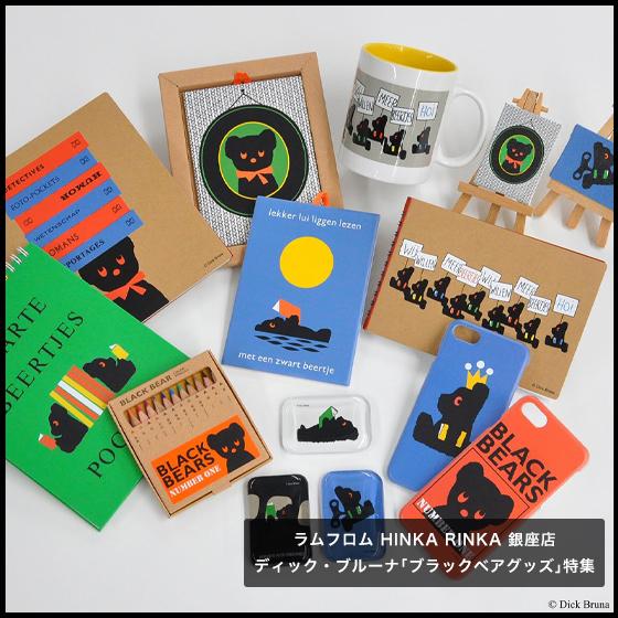 【ラムフロム HINKA RINKA 銀座店】ディック・ブルーナ「ブラック・ベア グッズ」特集のおしらせ