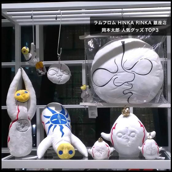 【ラムフロム HINKA RINKA 銀座店】岡本太郎 人気グッズ TOP3