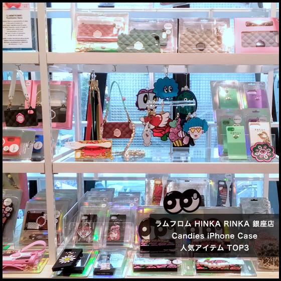 【ラムフロム HINKA RINKA 銀座店】Candies iPhone Case TOP3