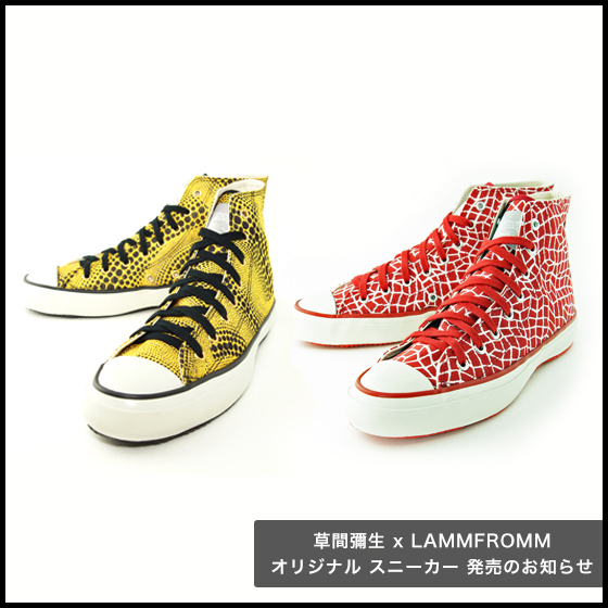草間彌生 x LAMMFROMM オリジナル スニーカー 発売のお知らせ
